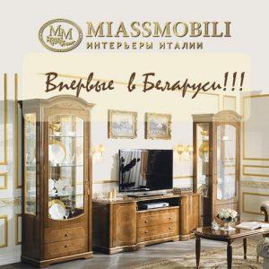 новинка, miassmobili, новая фабрика, новости