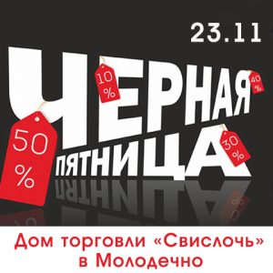 акции на мебель, скидки на мебель, Черная пятница в Молодечно