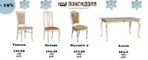 акция мебель