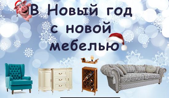 В Новый год с новой мебелью: 100 товаров со скидкой -19%